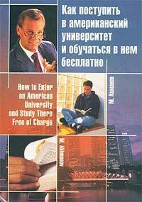 Ахманов, Михаил  - Как поступить в американский университет и обучаться в нем бесплатно