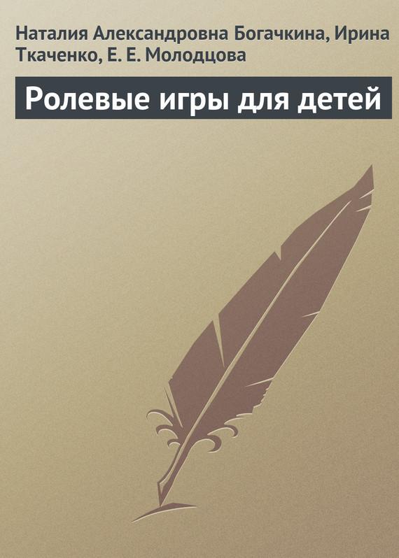 Наталия Александровна Богачкина Ролевые игры для детей игры для детей