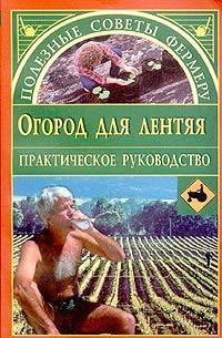 Огород для лентяя LitRes.ru 49.000