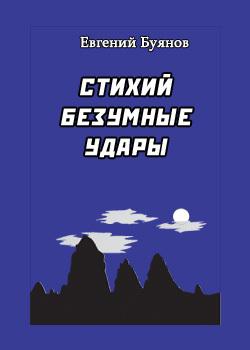 Евгений Буянов бесплатно