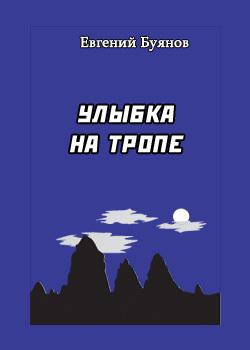 Улыбка на тропе ( Евгений Буянов  )