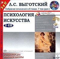 Выготский Лев (Выгодский) - Психология искусства