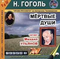Гоголь, Н.В.  - Мертвые души