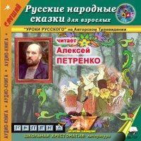 бесплатно Русские народные сказки для взрослых Скачать Народное творчество (Фольклор)