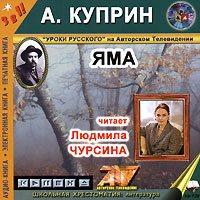 А. И. Куприн Яма александр куприн яма page 4