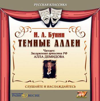 Иван Бунин Темные аллеи бунин иван грехи любви цифровая версия