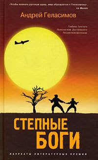 Геласимов, Андрей  - Разгуляевка