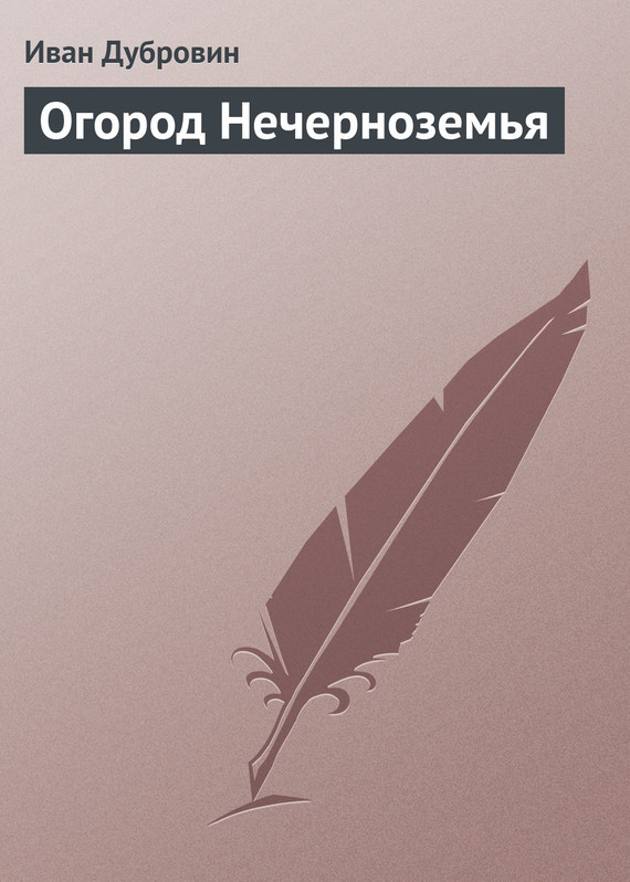 напряженная интрига в книге Иван Дубровин