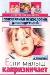 Алевтина Луговская - Если малыш капризничает