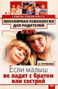 Алевтина Луговская - Если малыш не ладит с братом или сестрой