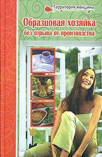 Поливалина, Любовь  - Полная энциклопедия молодой хозяйки