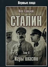 Троцкий, Лев  - Сталин. Том II