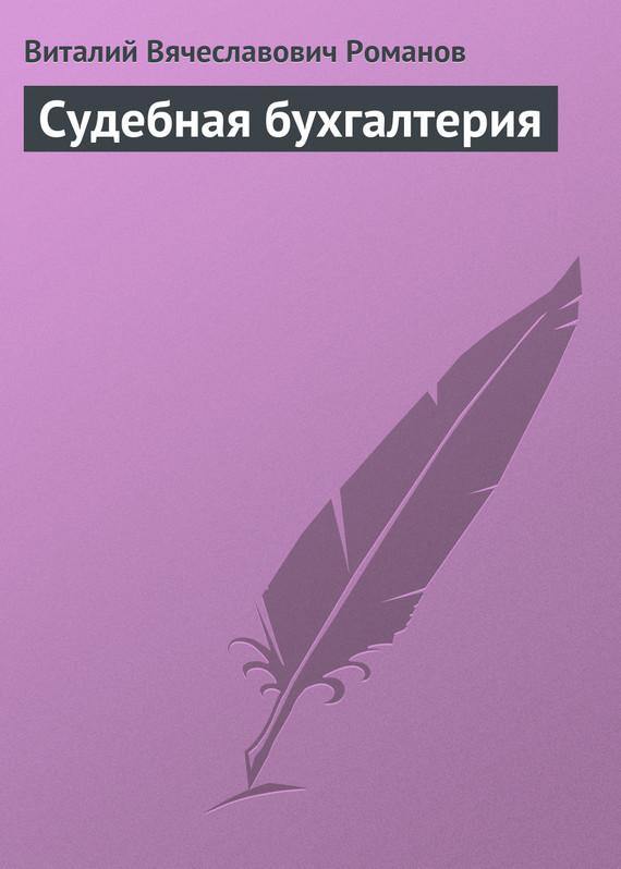 Виталий Романов - Судебная бухгалтерия