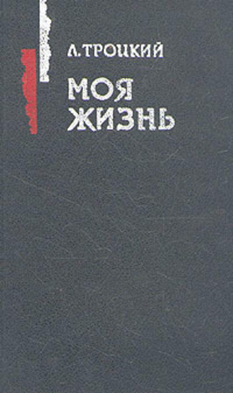 Троцкий сталин том 1 скачать fb2