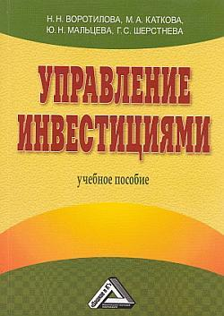 Н. Н. Воротилова Управление инвестициями шариковая ручка автоматическая sponsor slp043c yl slp043c yl