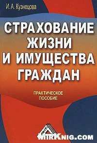 Инна Александровна Кузнецова Страхование жизни и имущества граждан