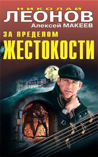 Обложка книги Производственный секрет, автор Леонов, Николай