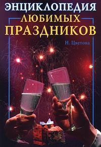 захватывающий сюжет в книге Наталья Витальевна Цветкова