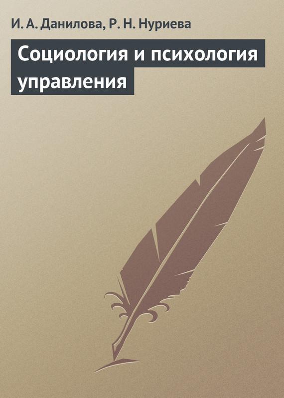 И. А. Данилова Социология и психология управления общая психология краткий курс