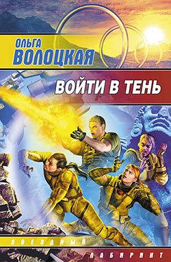 напряженная интрига в книге Ольга Волоцкая