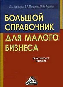 Инна Кузнецова, Е. Петрухина - Большой справочник для малого бизнеса