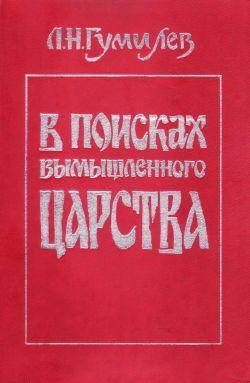 В поисках вымышленного царства LitRes.ru 99.000