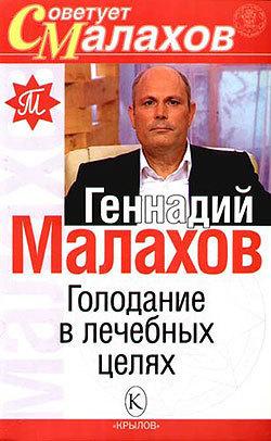 Геннадий Малахов - Голодание в лечебных целях