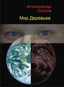 Александр Сухов Мир Деревьев