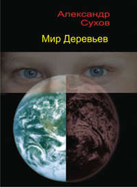 Сухов, Александр  - Мир Деревьев