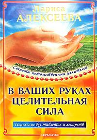 Лариса Алексеева - В ваших руках целительная сила
