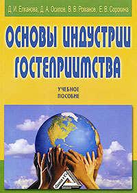 Елканова, Д. И.  - Основы индустрии гостеприимства