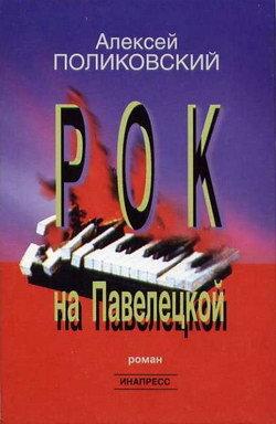 Алексей Поликовский Рок на Павелецкой