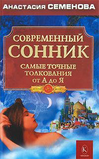 Анастасия Семенова бесплатно