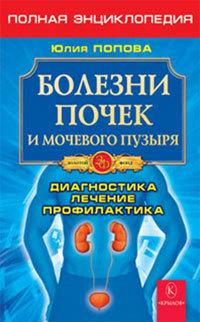 Юлия Попова - Болезни почек и мочевого пузыря