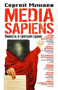 Сергей Минаев Media Sapiens. Повесть о третьем сроке