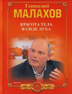 Геннадий Малахов - Красота тела в силе духа