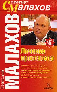 Геннадий Малахов - Лечение простатита