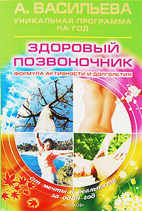 Александра Васильева Здоровый позвоночник валентин дикуль ваш здоровый позвоночник