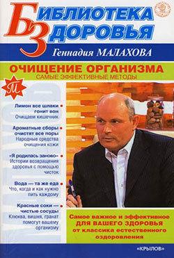 Геннадий Малахов - Очищение организма. Самые эффективные методы