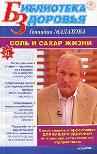 Геннадий Малахов - Соль и сахар жизни