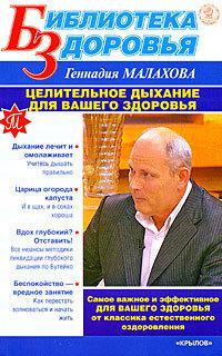 Геннадий Малахов - Целительное дыхание для вашего здоровья