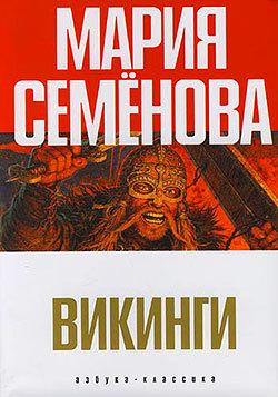 Орлиная круча ( Мария Семёнова  )