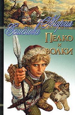 бесплатно Пелко и волки сборник Скачать Мария Семёнова