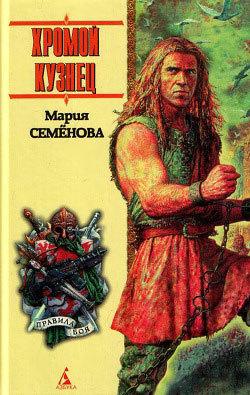 Хромой кузнец (сборник)