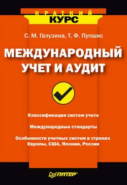 Международный учет и аудит