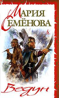 Семёнова, Мария  - Ведун (сборник)