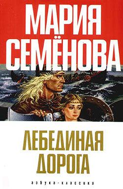 Мария Семёнова Лебединая Дорога (сборник) мария семёнова пелко и волки
