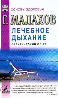 Геннадий Малахов - Лечебное дыхание. Практический опыт