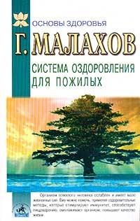 Геннадий Малахов - Система оздоровления в пожилом возрасте