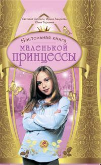 Светлана Лубенец, Юлия Терехина - Настольная книга маленькой принцессы